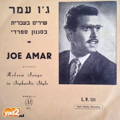 טוב מאוד תקליטים של ג'ו עמר שושנה אספנות תקליטים\ דיסקים יד שניה - ad YB-02